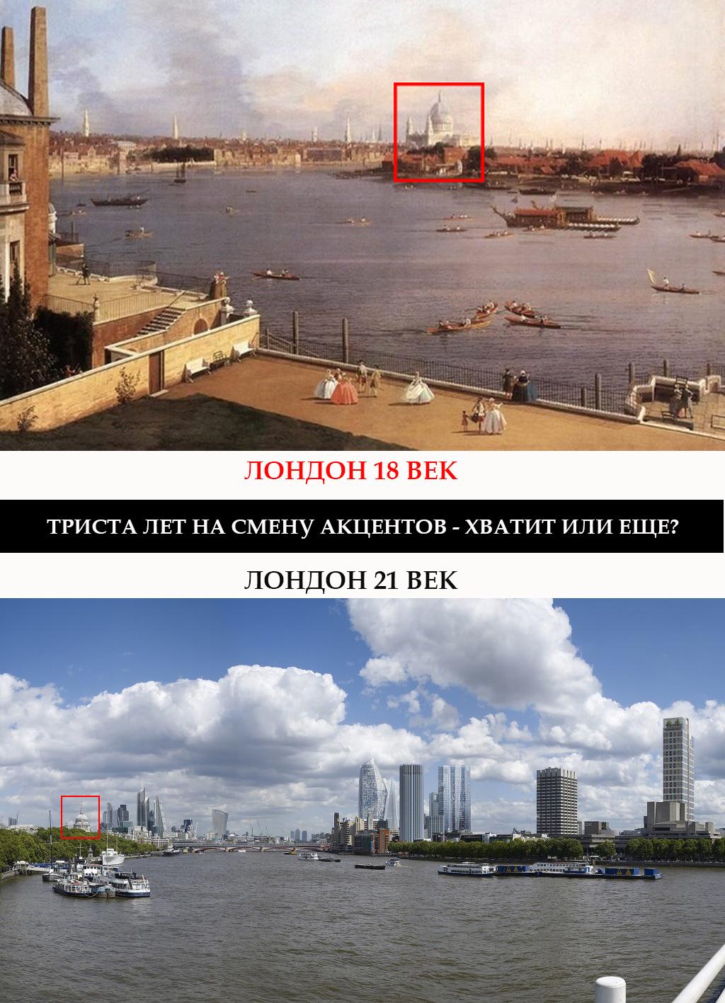 1-лондон ТОГДА-СЕЙЧАС