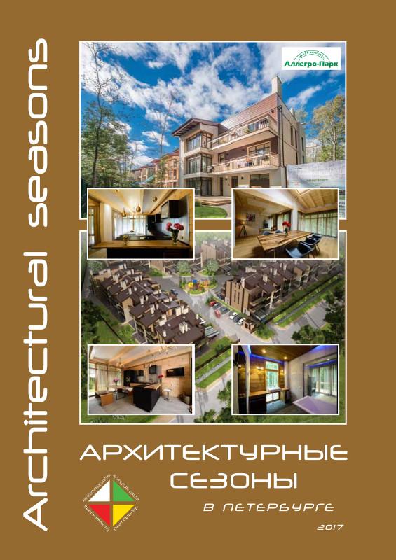 ArchSeas-cover