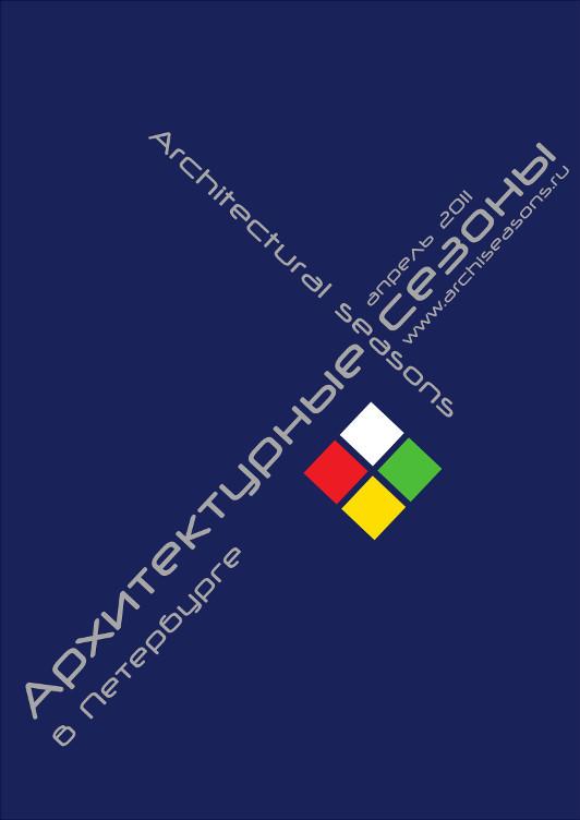 ArchSeas_almanah_2011_cover