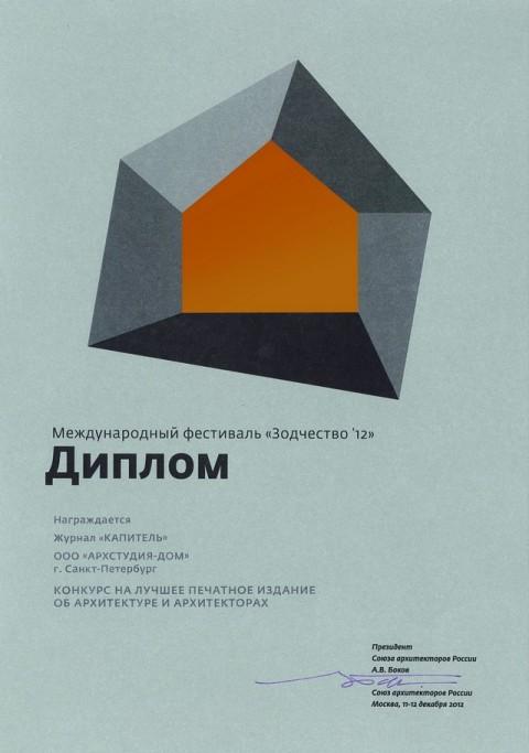 diplom-zodchestvo-12