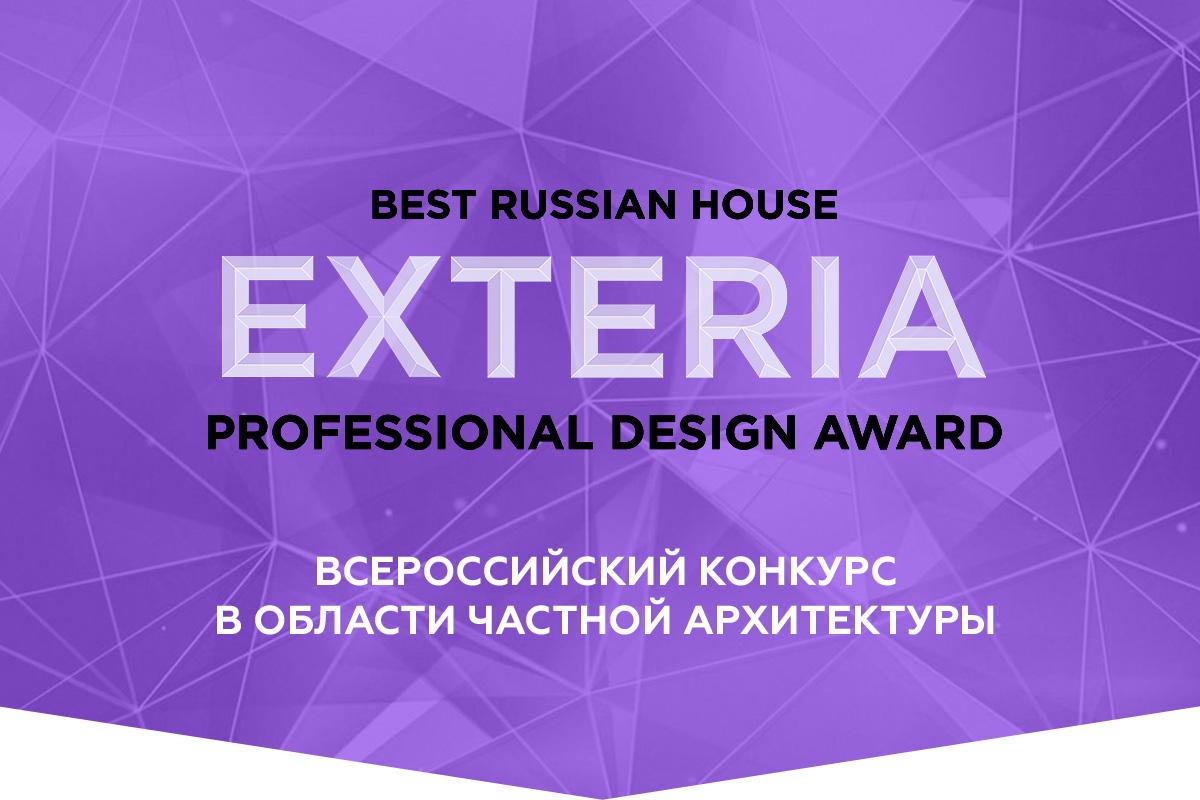 exteria-awards-2018
