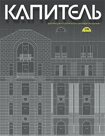 kapitel-2015-cover