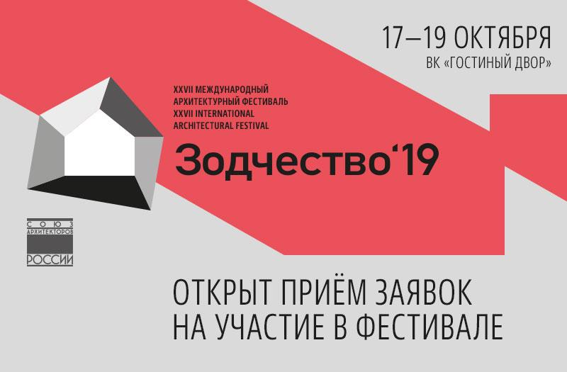 zodchestvo-2019-banner